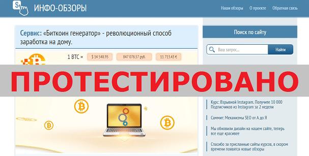 Сайт генератор биткоинов форекс мои доходы