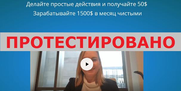 Делайте простые действия и получайте 50$, Никея Джейн с gigatronics.ru