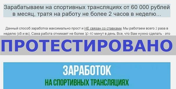 Заработок на спортивных трансляциях от 15 000 рублей в неделю за 2 часа работы