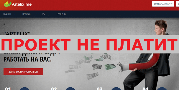 Инвестиционный проект ARTELIX с artelix.me