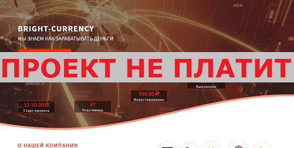 Инвестиционный проект BRIGHT-CURRENCY с bright-currency.pro