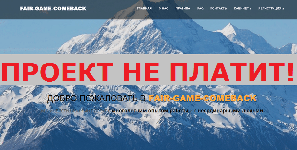 Инвестиционный-проект-FAIR-GAME-COMEBACK-с-fair-game-comeback.com_