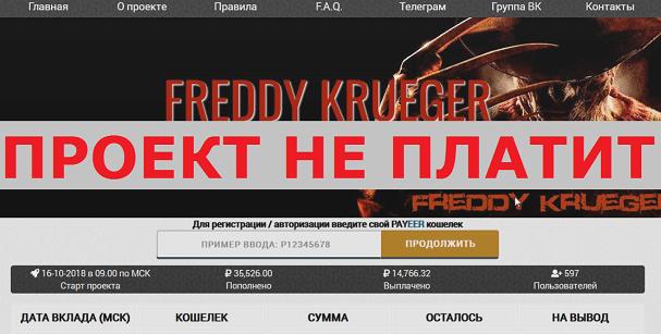 Инвестиционный проект FREDDY KRUEGER с freddy-krueger.site