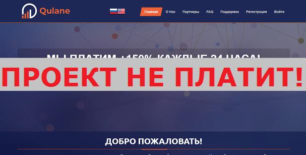 Инвестиционный-проект-QULANE-с-qulane.biz_