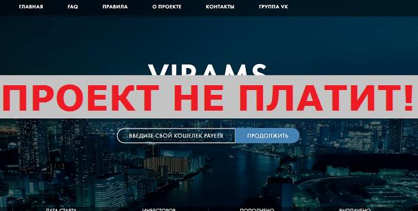 Инвестиционный-проект-VIRAMS-с-virams.icu_