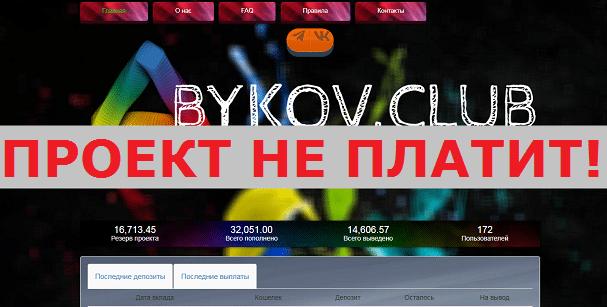 Инвестиционный-проект-bykov.club_