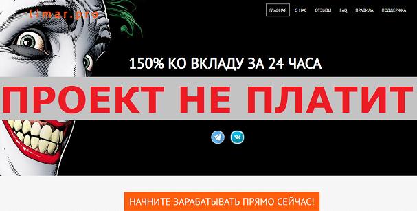 Инвестиционный проект limar.pro