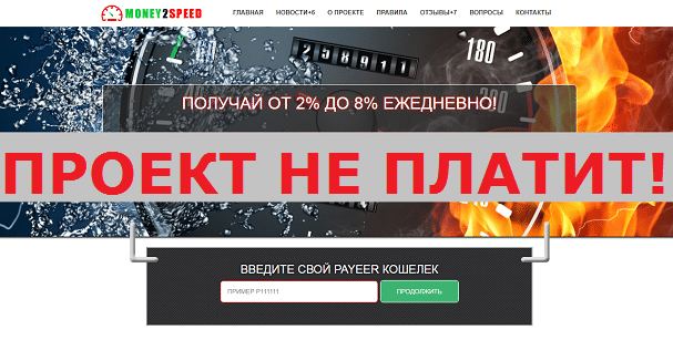 Инвестиционный-проект-money2speed-с-money2speed.biz_