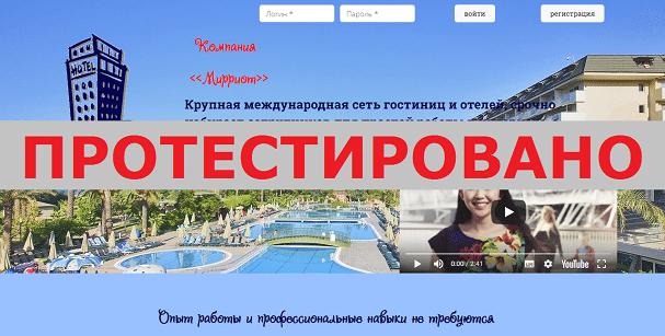 Компания Мирриот, Вишневецкая Алина Михайловна с misliotel.ru