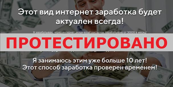 От 3000$ в месяц на email рассылках, КАМОНДИМОН с rassilkaemail.ru