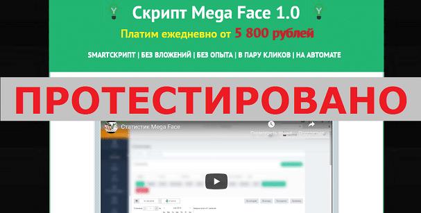Скрипт Mega Face 1.0, Олег Федоров с skriserpro.ru