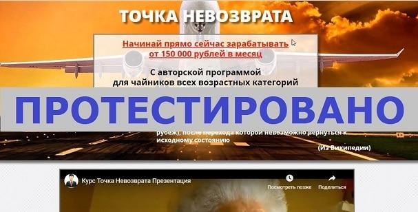ТОЧКА НЕВОЗВРАТА и Ленар Янгиров с tnevozvrata.ru