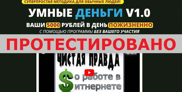 УМНЫЕ ДЕНЬГИ V1.0 , Андрей Грачёв с onlainbizz.ru