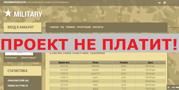 Экономическая-игра-MILITARY-BOOM-с-military-boom.space_