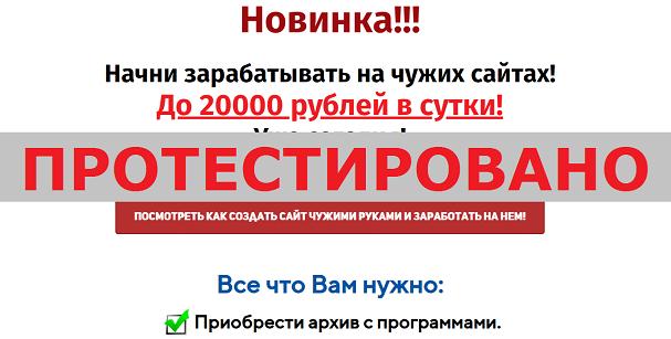 зарабатывать на чужих сайтах до 20000 рублей в сутки, rabota-ruk.plp7.ru