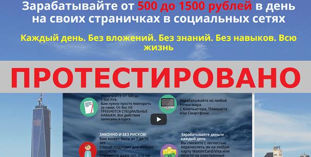 от 500 до 1500 рублей в день на своих страничках, LookFreedom с socwor.budshet.ru