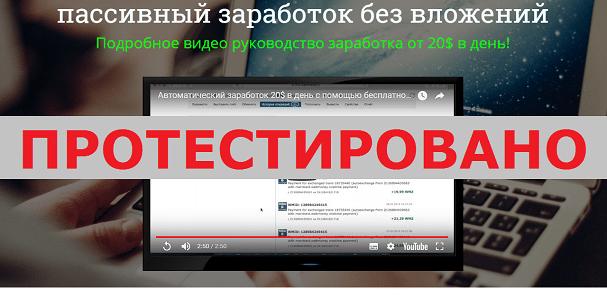пассивный заработок без вложений от 20$ в день, real-infomoney.ru