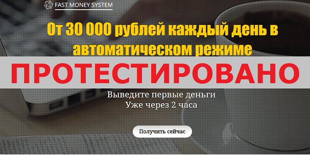 FAST MONEY SYSTEM с www.earningonline.pw