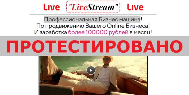 LiveStream, Дмитрий Мельников с terafimos.ru