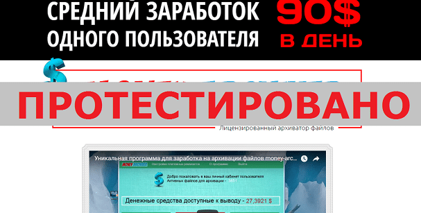 Money Archiver, Алексей Рагозин с servis-realmoney.ru