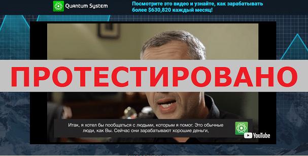 Quantum System, Евгений Абрамов с autositting.ru