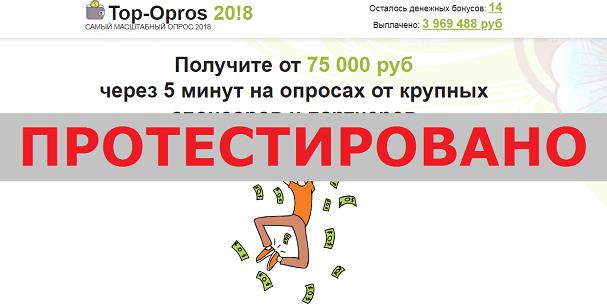 Top-Opros 20!8 с top-opros.website