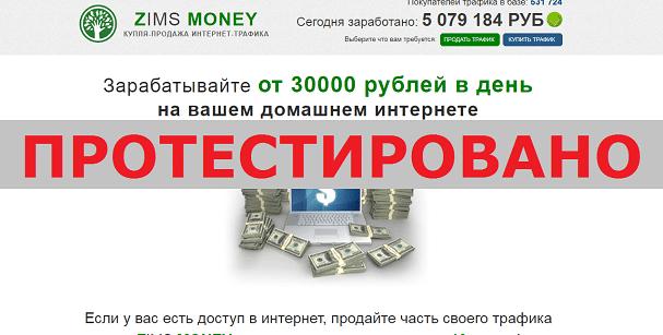 ZIMS MONEY, ОАО М-Райдс Групп с zmoneys.website
