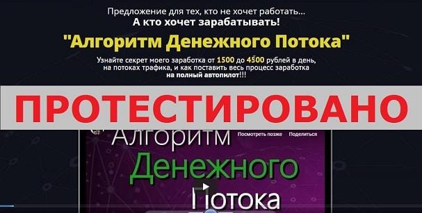Алгоритм Денежного Потока и Любовь Орлова с algoritm-dp.ru