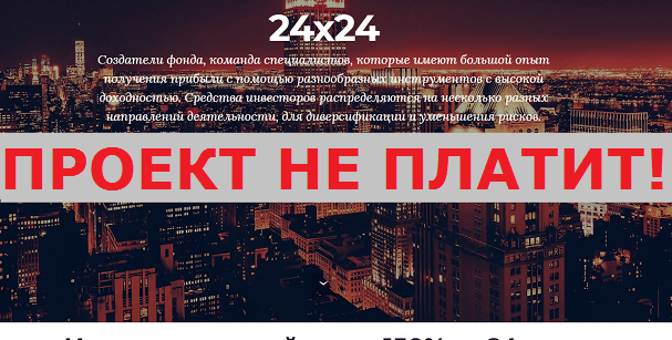 Инвестиционный-проект-24x24-с-24x24.pro