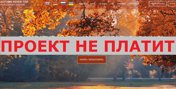 Инвестиционный проект AUTUMN-FEVER с autumn-fever.top