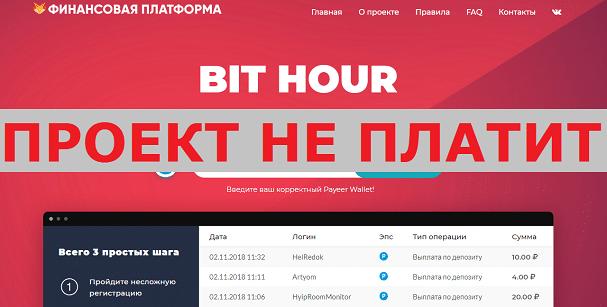Инвестиционный проект BIT HOUR с bithour.icu