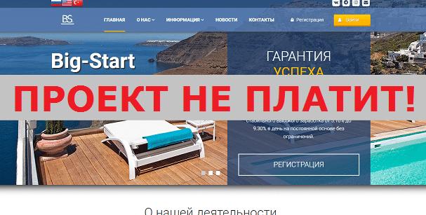 Инвестиционный-проект-Big-Start-с-big-start.biz_-1