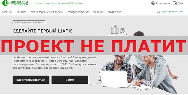 Инвестиционный проект Bikmani с bikmani.com