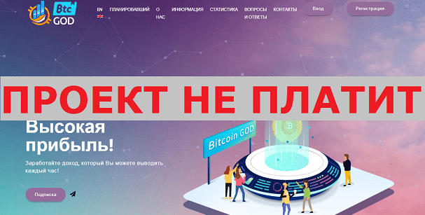 Инвестиционный проект Btc GOD, Gods of bitcoin trading с btc-god.cc