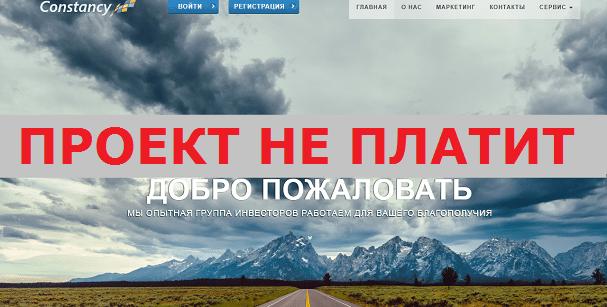 Инвестиционный-проект-Constancy-с-constancy.su_