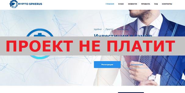 Инвестиционный-проект-CryptoSpherus-с-cryptospherus.pro_