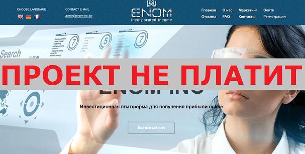 Инвестиционный проект ENOM-INC с enom-inc.biz