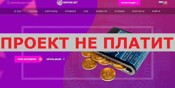 Инвестиционный проект Empire-bit с empire-bit.org