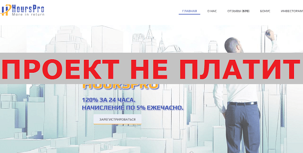 Инвестиционный проект HOURSPRO с hourspro.cc