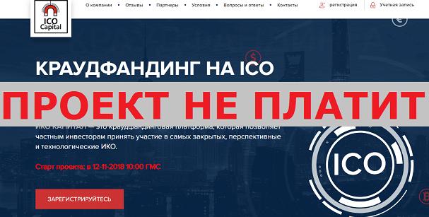 Инвестиционный проект ICO Capital с ico-capital.biz