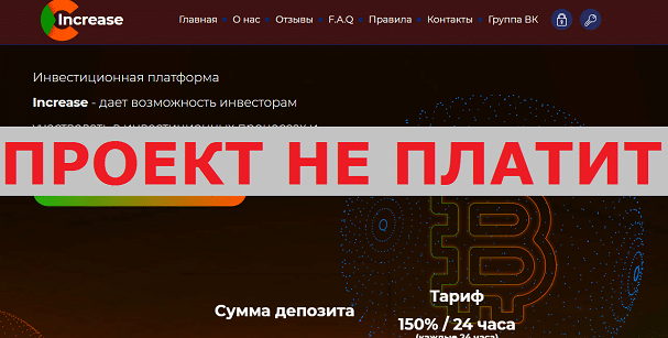 Инвестиционный проект Increase с increase.live