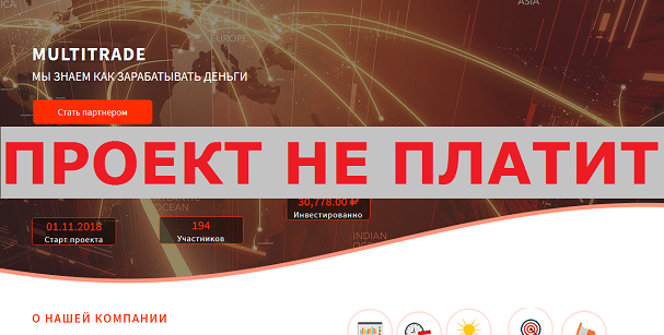 Инвестиционный проект MULTITRADE с multitrade.icu