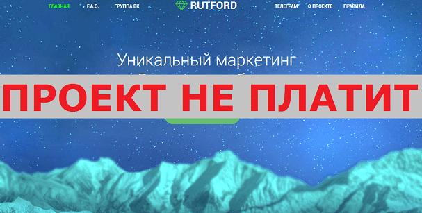 Инвестиционный проект RUTFORD с rutford.com