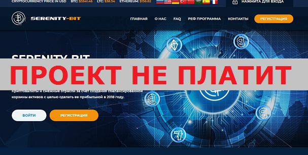 Инвестиционный-проект-SERENITY-BIT-с-serenity-bit.com_