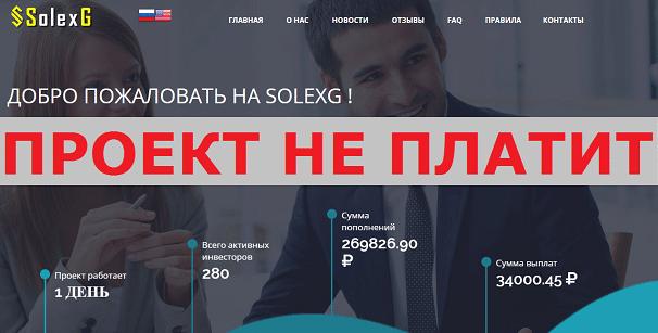 Инвестиционный проект SOLEXG с solexg.biz