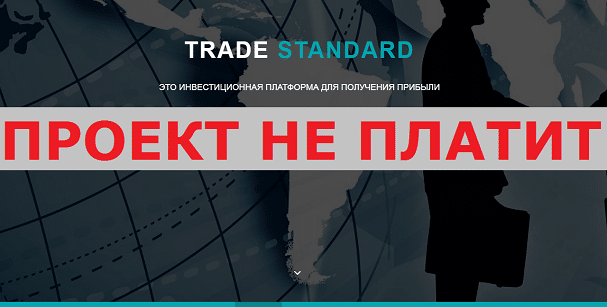 Инвестиционный проект TRADE STANDARD с trade-standard.info