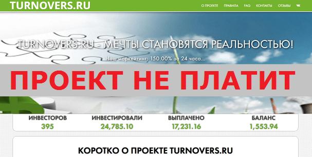 Инвестиционный-проект-TURNOVERS.RU_