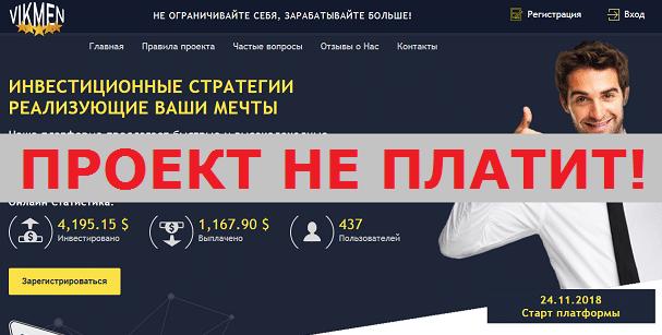 Инвестиционный-проект-Vikmen-с-vikmen.biz_