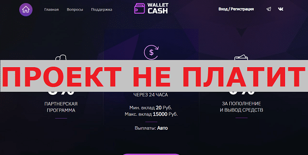 Инвестиционный проект WALLETCASH с walletcash.me