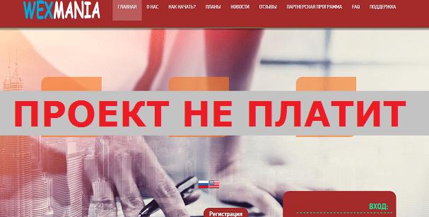 Инвестиционный-проект-WEXMANIA-с-wexmania.com_